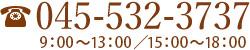 045-532-3737
