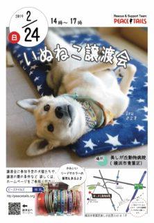 2019024譲渡会ポスター画像
