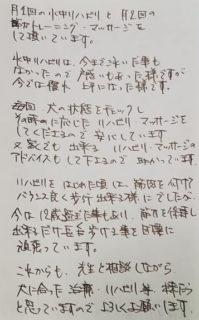 201909吉川クー手紙
